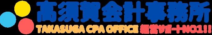 高須賀会計事務所